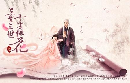 三生三世十里桃花 东华和凤九 海报4k高清图片